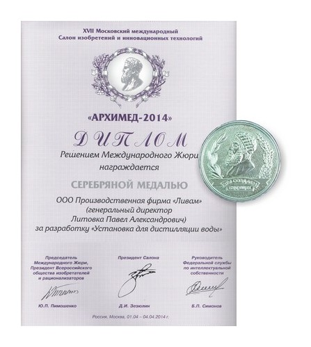 bi-distiller UPVA was awarded a silver medal