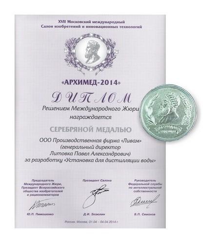 Бидистиллятор УПВА получил серебряную медаль